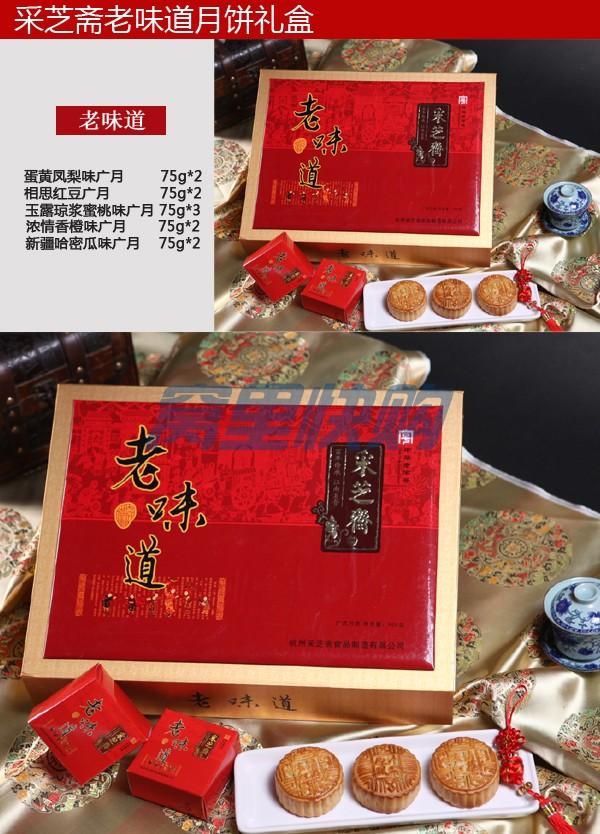 采芝斋老味道月饼礼盒图片