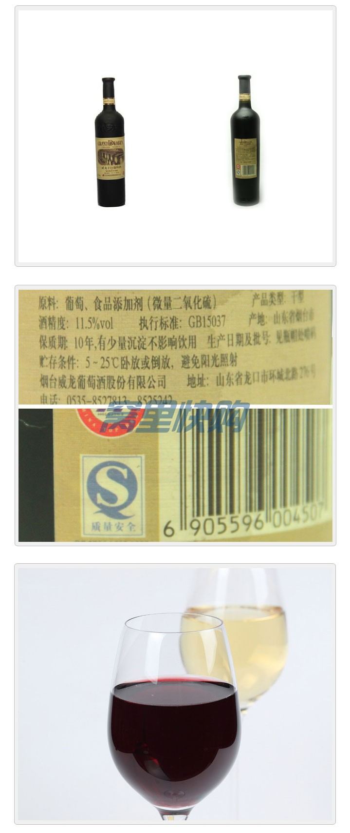 威龙橡木桶7年陈酿干红葡萄酒4507