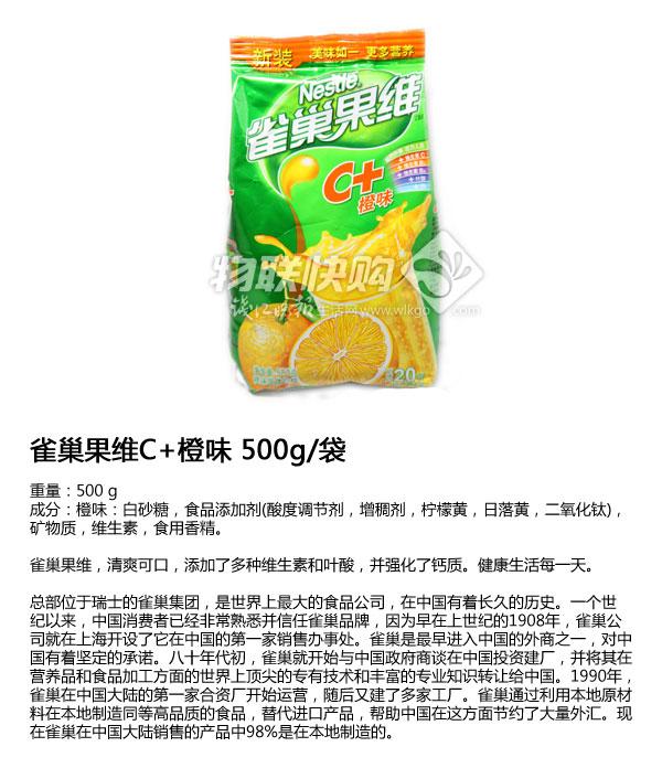 雀巢果维c 橙味 500g/袋