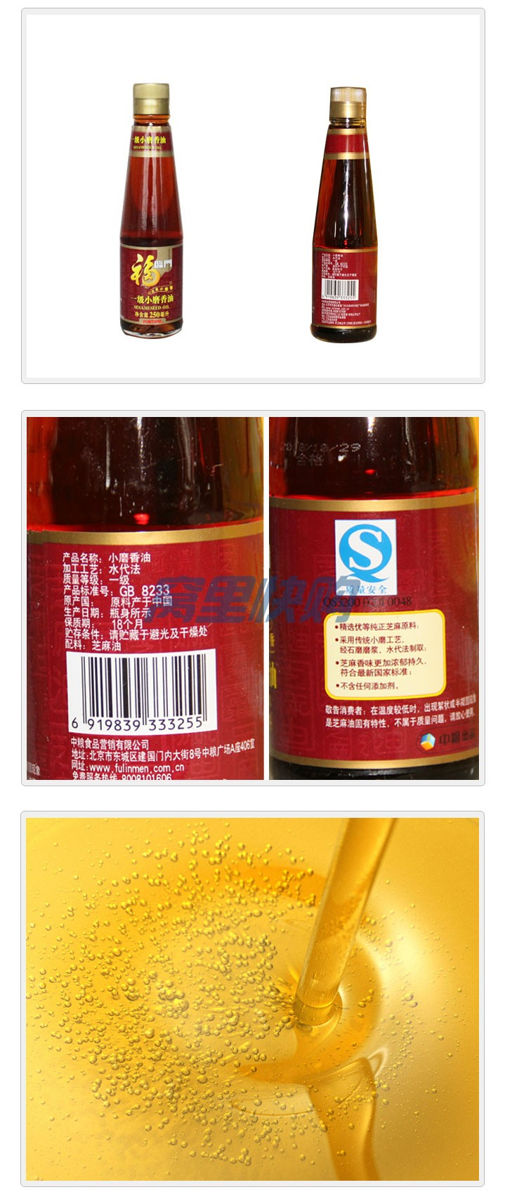 福临门一级小磨香油 250ml 瓶图片
