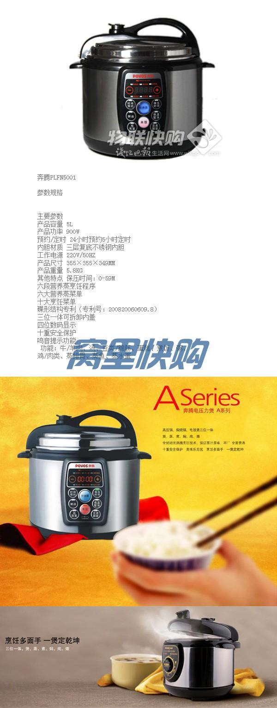 奔腾电压力煲 plfn5001【品牌