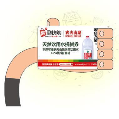 【农夫山泉水券】农夫山泉天然饮用水4L*4桶/箱