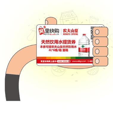 【农夫山泉水券】农夫山泉天然饮用水4L*6桶/箱