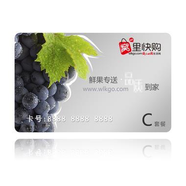 水果C套餐 礼卡