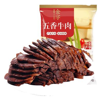 金字五香牛肉180g/袋 0456