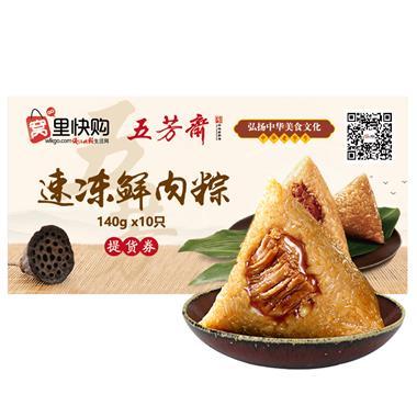 【粽子券】五芳斋速冻鲜肉粽 140g*10只