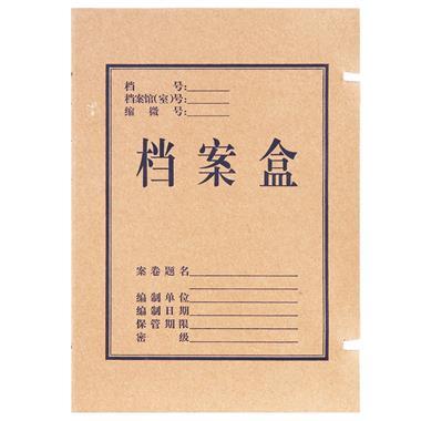 【档案盒】得力5cm牛皮纸A4档案盒文件盒 59225