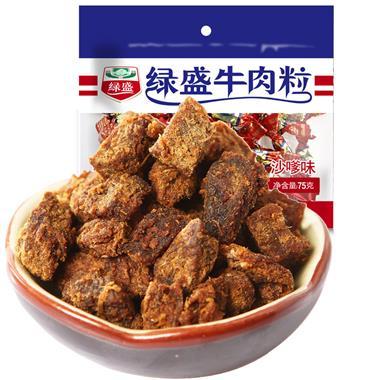 绿盛牛肉粒(沙嗲) 75g/包 7040