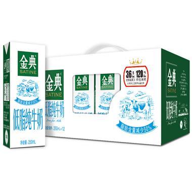 伊利金典低脂纯牛奶 250ml*12盒/箱 13157
